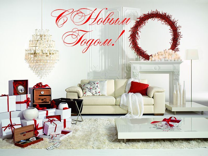 Natuzzi, happy new year, christmas, натуцци, итальянская мебель