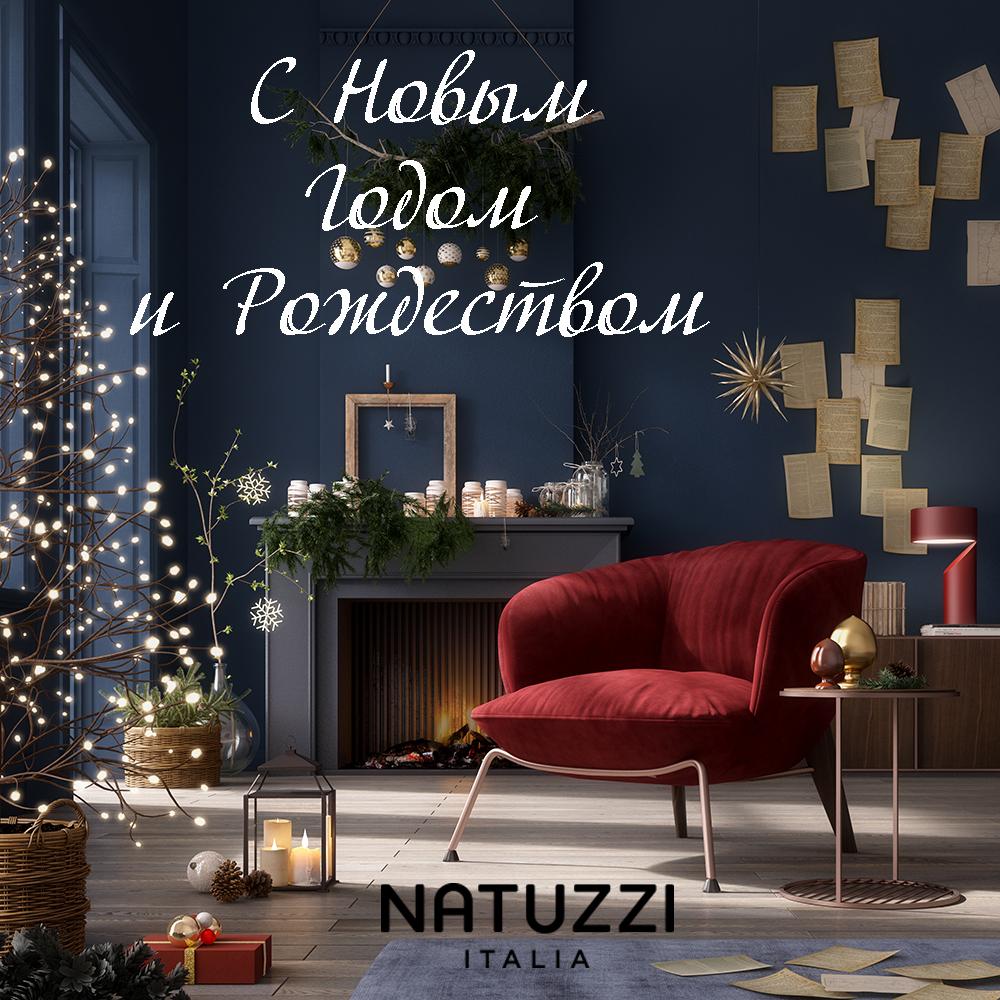 Открытка на Natuzzi